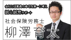 会社と従業員の幸せを第一に考え誠心誠意サポート 社会保険労務士 柳沢育太