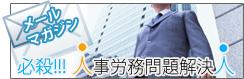 メールマガジン 必殺!!!人事労務問題解決人
